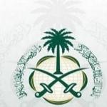 وزارة الخارجية تعلن عن وظائف شاغرة بمسمى ملحق وسكرتير ثانٍ