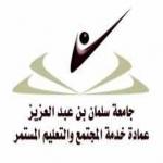 تعلن عمادة خدمة المجتمع بجامعة سلمان عن فتح التسجيل في دبلوم الإرشاد الأسري في الأفلاج