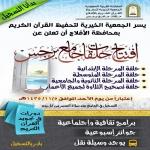 جامع برجس يعلن عن بدء التسجيل في حلقات تحفيظ القرآن