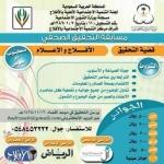لجنة التنمية الاجتماعية الأفلاج تطلق مسابقة أفضل تحقيق صحفي في ( الأفلاج والإعلام)