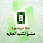"""مواطنون : من مستفيدي صندوق التنمية العقاري  """"بنك الرياض"""" يرفض استقبالنا"""