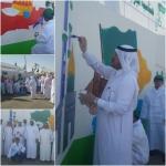الزايد يتدشن اللوحة الوطنية الطلابية لانطلاق فعاليات اليوم الوطني بمدارس المحافظة