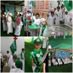 ابتدائية ومتوسطة وثانوية رواد الأفلاج الأهلية تحتفل باليوم الوطني