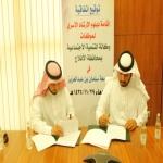 اتفاقية تعاون بين وكالة التنمية الاجتماعية وجامعة سلمان بن عبدالعزيز لإقامة دبلوم الإرشاد الأسري