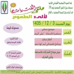 ملتقى الفتيات ( لآلئ الطموح ) في لجنة تنمية الخالدية غداً السبت