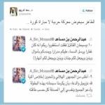 داعية سعودي يسخر من مطالبة رئيس الهلال لجمهوره بالدعاء والصدقة