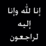 وفاة والد اﻷستاذ عبدالله آل فواز المشرف التربوي بتعليم اﻷفلاج