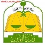 بالأسماء : العدل تعلن عن الدفعة الخامسة عشر لصكوك منح الأراضي