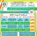 لجنة تنمية الأفلاج تعلن عن إقامة دورات تدريبية رجالية