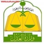 بالأسماء : العدل تعلن عن الدفعة الثامنة عشر لصكوك منح الأراضي