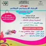 لجنة التنمية تدعوكم لحضور فعاليات مهرجان الإرشاد الاجتماعي الوقائي