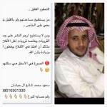 المواطن سعود الحبشان صاحب حساب دعم الأسرة الفقيرة ينفي الرسالة المتداولة