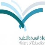 دعوة 3492 بديلة لمطابقة بياناتهن لدى إدارات التربية والتعليم