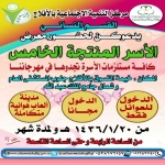 غدا الخميس افتتاح معرض الأسر المنتجة في محافظة الأفلاج في خيمة التسوق
