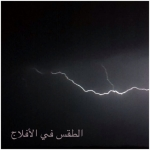البرق يضيء سماء الهمجة والطوال وامطار خفيفه (صورة) لسيول شمال الطوال