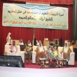 التربية و التعليم تكرًم أ. راشد بن سالم الحمود