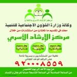 مركز الإرشاد الأسري بالأفلاج يبدء في استقبال الاستشارات الأسرية   *