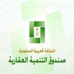 """بالأسماء .. إعفاء 4 متوفين من محافظة الأفلاج من قروض """"العقاري"""""""
