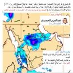 الحصيني : منخفض جوي أصله قطبي يؤثر على المملكة ابتداء من يوم الجمعة القادم