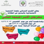 لجنة التنمية بالبديع تستعد لإنطلاق مهرجان الأسر الثاني