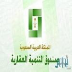 مصادر : تطبيق القرض العقاري الإضافي بكافة مناطق المملكة