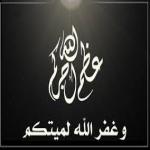 راكان الصايغ إلى رحمة الله ... والصلاة عليه غدا بعد الجمعة بجامع الملك عبدالله بليلى