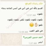 تكفون أدعو لي فإني بأمس الحاجة لها   آخر رسالة من المتوفى خالد رشدان آل عرفج رحمه الله