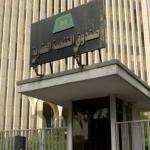 """""""الصندوق العقاري"""" يعلن أسماء 5254 مواطناً شملتهم دفعة القروض الجديدة"""