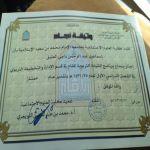 الأستاذ اسماعيل ال عتيق ينهي دورة من جامعة الإمام بتقدير ممتاز