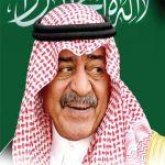 الأمير مقرن بن عبدالعزيز 51 عاماً في خدمة الوطن بدأت من القوات الجوية
