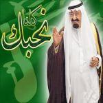 """""""تربوية"""" توقف زفة ابنتها لحظة إعلان خبر وفاة الملك عبدالله"""