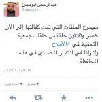 أهالي الأفلاج يتكفلون ب ٣٥ حلقة في حملة دشنها المحافظ وفعلها أبودجين