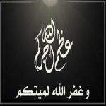 والدة محمد الهيف في ذمة الله ... وسيصلى عليها غدا الخميس بجامع الملك عبدالله