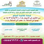 جمعية الزواج بالأفلاج تدعو لحضور برنامج تأهيل المقبلين على الزواج