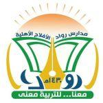 د عبدالله المفلح في ضيافة رواد الأفلاج الأهلية