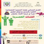 تعتزم لجنة التنمية الاجتماعية الأهلية بالبديع القسم النسائي