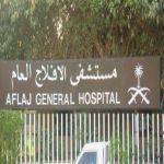 عضو مجلس بلدي: عيادات مغلقة بمستشفى الأفلاج.. إلى متى يا مسؤولين؟