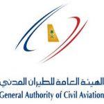 """""""الطيران المدني"""": إيقاف مؤقت لرحلات مطارات المنطقة الجنوبية"""