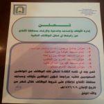أوقاف الأفلاج تعلن عن حاجتها لشغل وظائف أئمة ومؤذنين