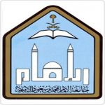 """وظائف تعليمية في جامعة """"الإمام"""" لحملة البكالوريوس"""