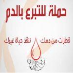 """ضمن برنامج """" أفلاجنا حزم وعزم """" وبحضور المحافظ تعليم اﻷفلاج يدشن حملة التبرع بالدم ... بعد غد اﻻثنين"""