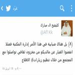 آل مبارك مخاطباً مسؤولي المكتبة العامة.. انفضوا الغبار عن ما لديكم من مخزون ثقافي وتواصلوا مع المجتمع