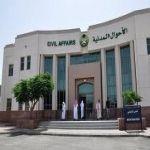 الداخلية قريباً تلقي طلبات الحصول على الجنسية السعودية وخدمات أخرى إلكترونياً