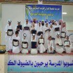 بحضور البشر ابتدائية تحفيظ القرآن بليلى تكرم معلميها المتميزين وطلابها المتفوقين في حفلها الختامي