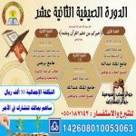 جمعية تحفيظ القرآن تقيم الدورة المكثفة لحفظ القرآن  الكريم