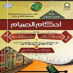 ندوة علمية عن أحكام الصيام بجامع الملك الاثنين القادم