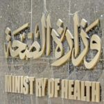 تفاصيل دوام المستشفى العام بمحافظة الأفلاج  والمراكز الصحية في رمضان