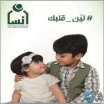 فرع جمعية انسان بمحافظة الأفلاج تطلق حملة لين قلبك