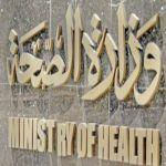 مصادر: تغييرات لمديري الشؤون الصحية بمناطق ومحافظات السعودية
