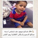 مصدر : لا علاقة إسكان الملك بالأفلاج بالطفل المفقود وما يتم تداوله إشاعة